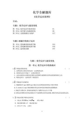 选修4化学反应原理总题库.doc