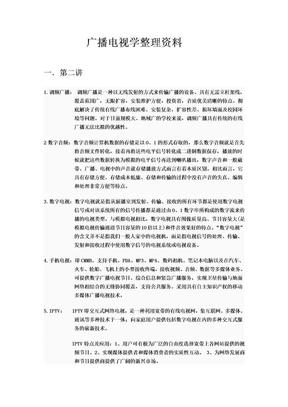 广播电视学整理资料.doc