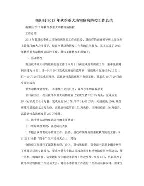 衡阳县2013年秋季重大动物疫病防控工作总结.doc