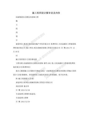 施工组织设计报审表及内容.doc