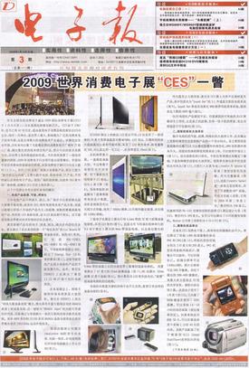 电子报2009-3.pdf