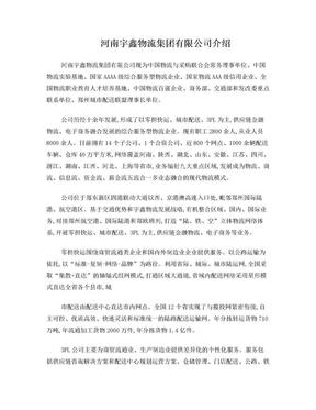 宇鑫物流简介.doc