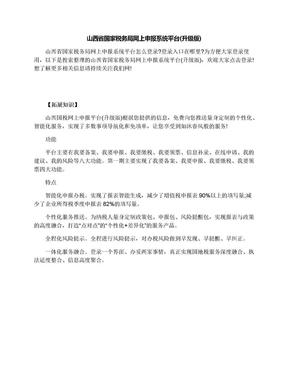 山西省国家税务局网上申报系统平台(升级版).docx