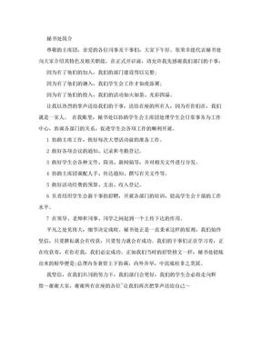 学生会秘书处简介.doc