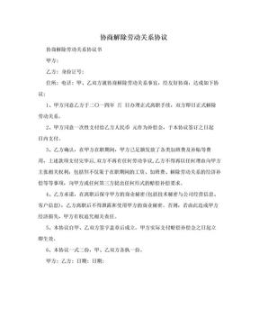 协商解除劳动关系协议.doc