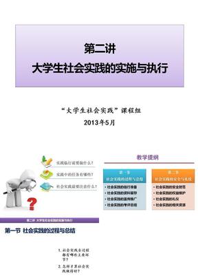 第二讲 社会实践的策划与组织.ppt