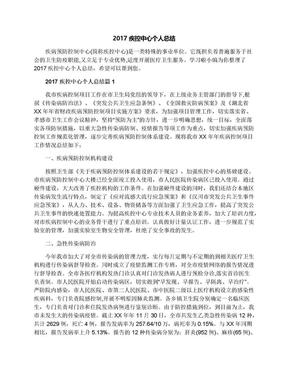 2017疾控中心个人总结.docx