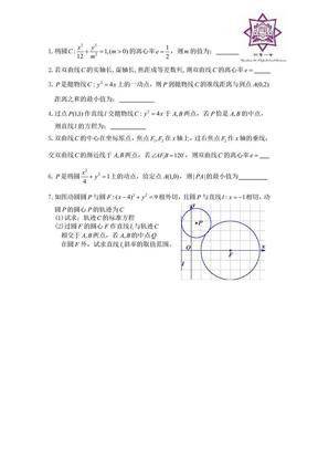 圆锥曲线基础练习题.doc