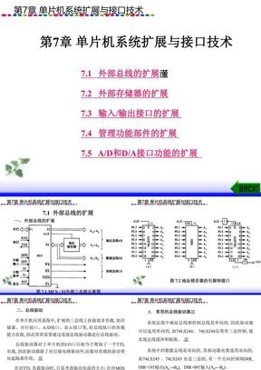 单片机原理及接口技术第7章.ppt