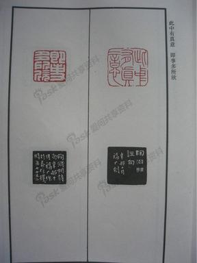 麋砚斋印存4.pdf