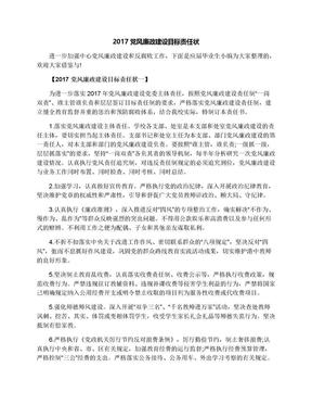 2017党风廉政建设目标责任状.docx