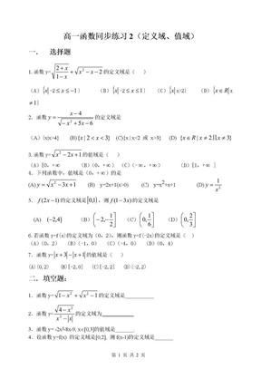 高一数学专题练习:函数的定义域、值域(含答案).doc