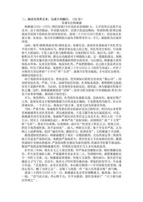 杨继盛 策论.doc