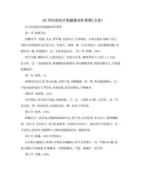 60节回春医疗保健操动作要领[方案].doc