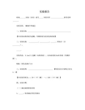 酸碱中和滴定实验报告(学案).doc