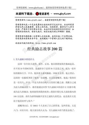 成功励志书系:经典励志故事200篇(DOC+315.doc