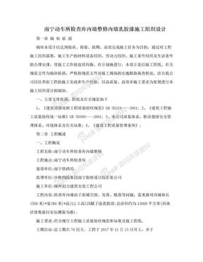 南宁动车所检查库内墙整修内墙乳胶漆施工组织设计.doc