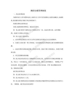 酒店行政管理制度.doc