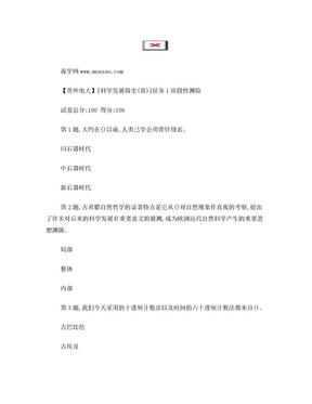 2018春季【贵州电大】[科学发展简史(省)]任务1阶段性测验(答案).doc