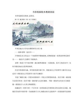 书香校园校本教材封面.doc