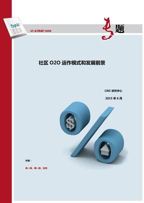 社区O2O运作模式和发展前景.pdf
