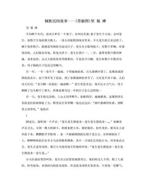 侗族民间故事——(带插图)望 娘 滩.doc
