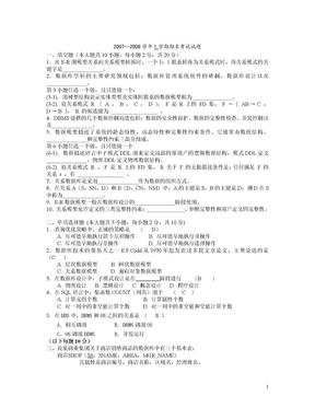 数据库原理历年考题.doc