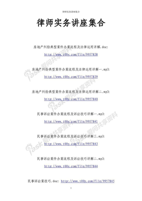 律师实务讲座集合.pdf