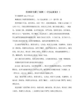 经典阳宅催丁案例(《宅运新案》).doc