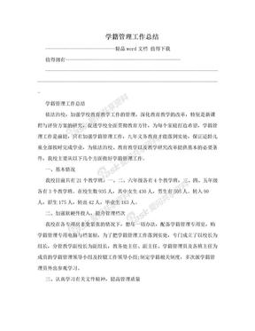 学籍管理工作总结.doc