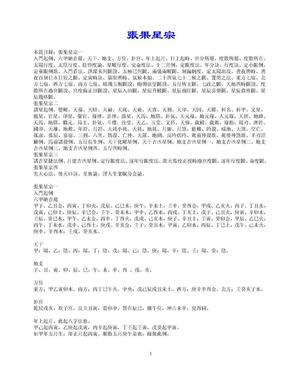 _张果星宗(全).doc