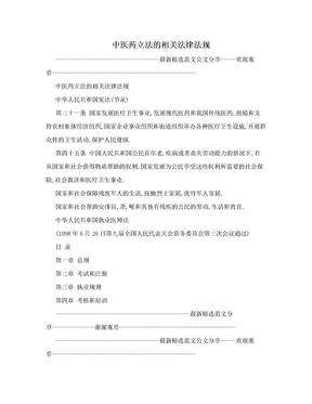 中医药立法的相关法律法规.doc