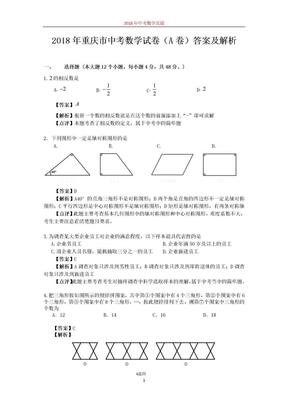 2018年重庆市中考数学试卷A卷答案及解析.doc