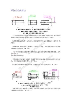 形位公差理论和标注实例.doc