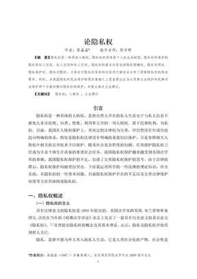 论隐私权定稿(蔡晶晶).doc