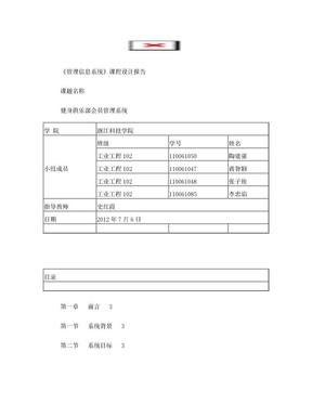 健身俱乐部会员管理系统.doc