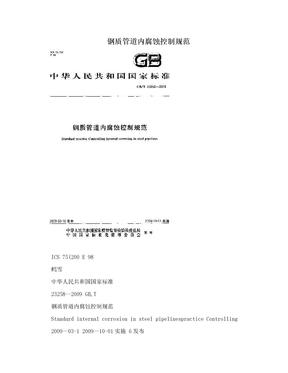 钢质管道内腐蚀控制规范.doc