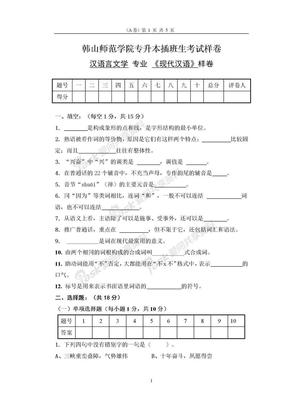 《现代汉语》专插本考试真题.doc