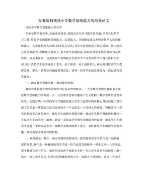 行业资料浅谈小学数学思维能力的培养论文.doc