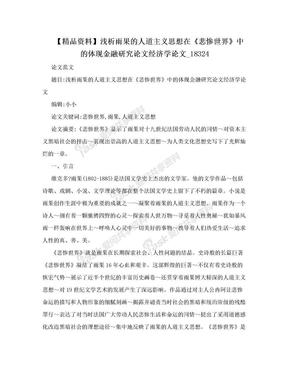 【精品资料】浅析雨果的人道主义思想在《悲惨世界》中的体现金融研究论文经济学论文_18324.doc