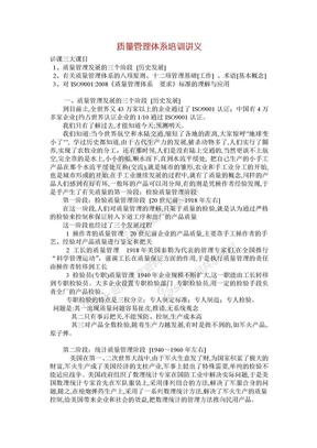 质量管理体系培训讲义.doc
