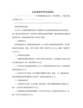 医院感染管理奖惩制度.doc