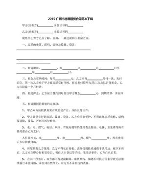 2015广州市房屋租赁合同范本下载.docx