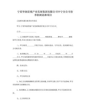 水车租赁合同.doc