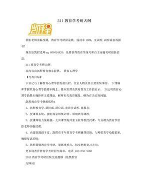 311教育学考研大纲.doc