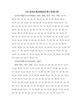 100道两位数加减两位数口算题(难).doc