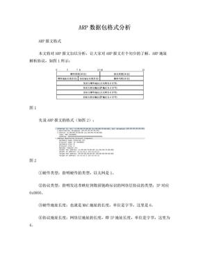 arp数据包格式分析.doc