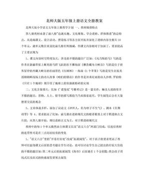 北师大版五年级上册语文全册教案.doc