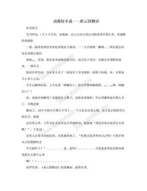动漫轻小说——彩云国物语.doc