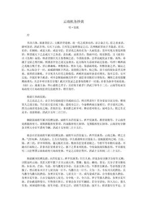 《云南机务抄黄》明·张紞.doc